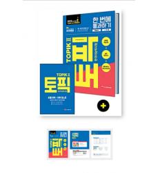 Topik-Esame-2019-Libro-Dosoguan-vendita-online-Lingua-coreana-materiale-studio