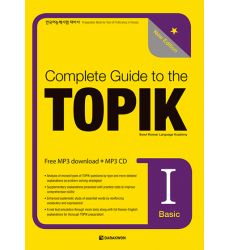 Complete-Guide-to-Topik-I-Basic-textbook-TOPIK-EXAM-Darakwon-books