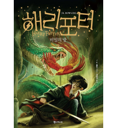 Harry_Potter_and_the_Chamber_o_Secrets_in-Korean-Language-Purchase-Online-Dosoguanbookstore