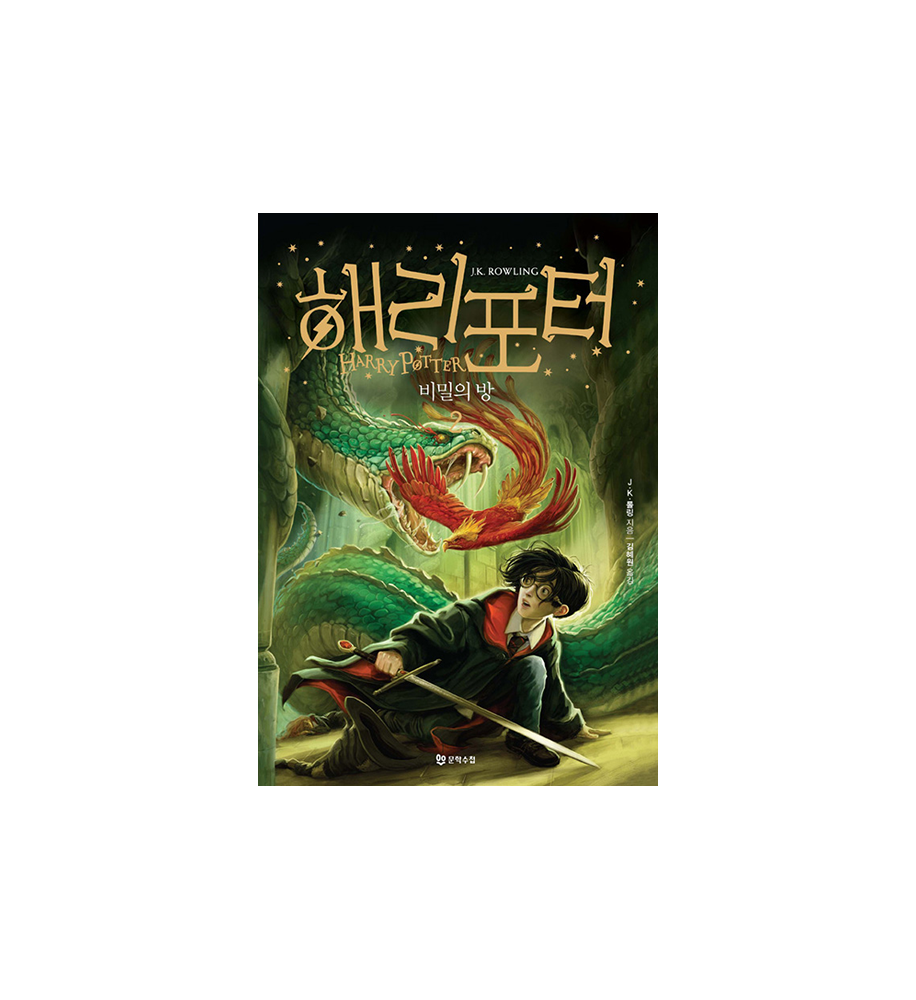 Harry-Potter-in-Korean-해리-포터와-비밀의-방-2