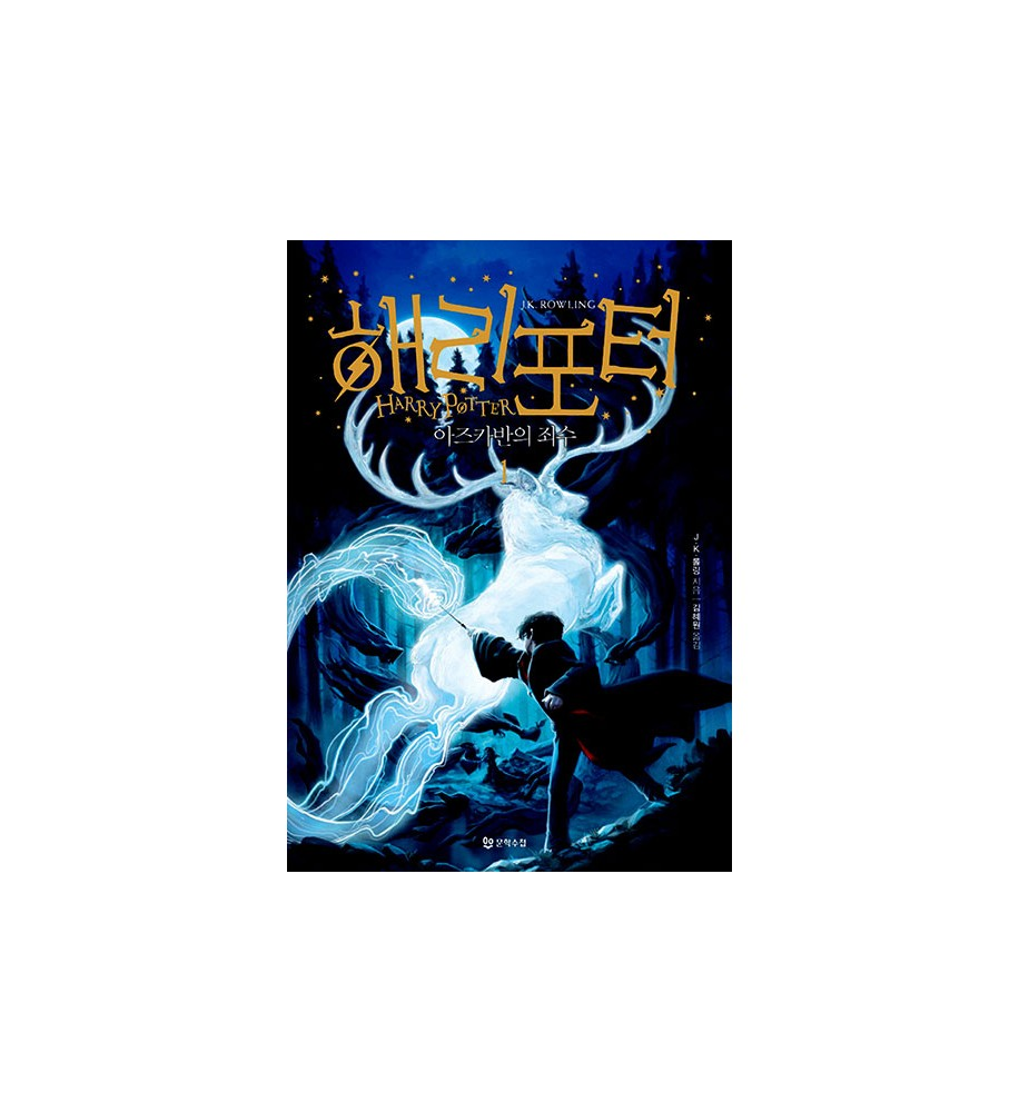 Libro-coreano-Harry-Potter-e-il-prigioniero-di-azkaban-1-di-2-Dosoguan-bookstore