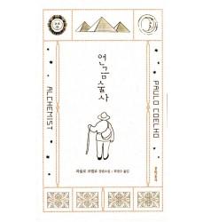 The-Alchemist-in-Korean-Language-연금술사