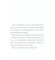 연금술사-The-Alchemist-in-Korean-novel