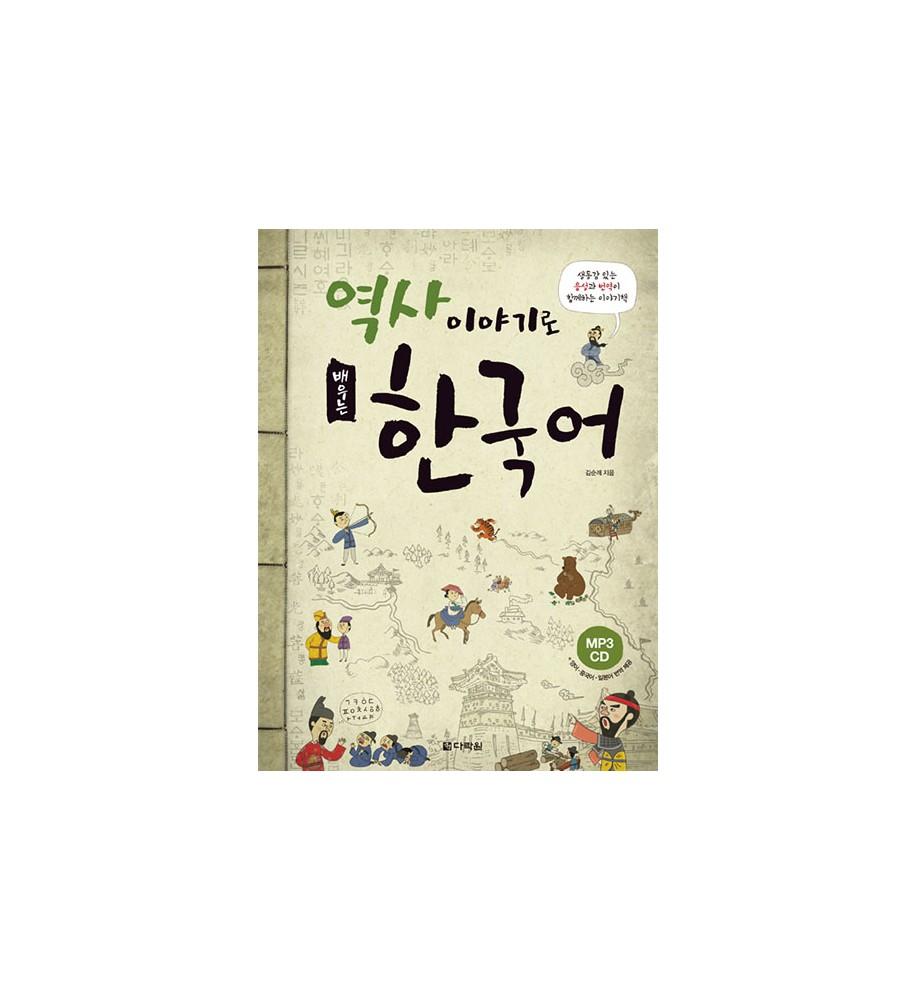 역사_이야기로_배우는_한국어_CD_book