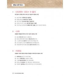 darakwon-book-2019-역사_이야기로_배우는_한국어-korean-book