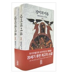 korean-book-The-Name-of-the-Rose