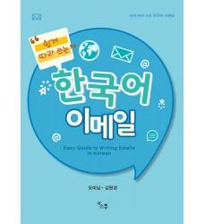 쉽게-따라-쓰는-한국어-이메일-how-to-write-e-mails-in-korean-textbook
