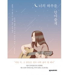 book-written-in-korean-purchase-online-너의_하루를_안아줄게