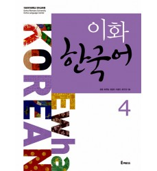 study-korean-book-이화-한국어-4