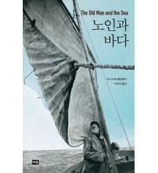 Il-vecchio-e-il-mare-libro-in-coreano-edizione-romanzi-collezione-Vendita-Dosoguanbookstore