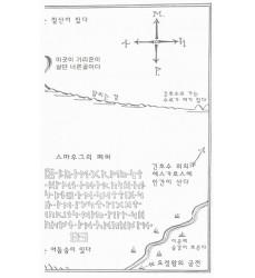 the-hobbit-in-korean-edition-book