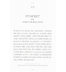 the-hobbit-in-korean-edition-book-inside-the-pages