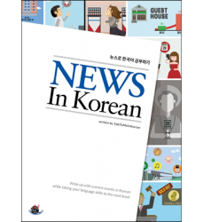 News-In-Korean-ttmik-book