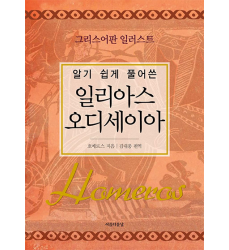 book-일리아스_오디세이아_in-korean-Dosoguan