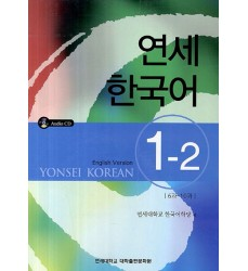Yonsei-Korean-1-2-english-version-korean-books-purchase