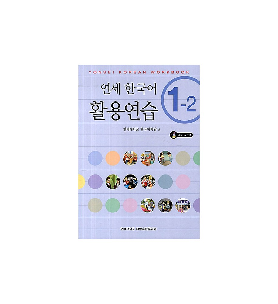 purchase-online-Yonsei-Workbook 1-2