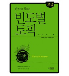 빈도별_토픽_고급_문법_book-purchase-online-Dosoguanbookstore