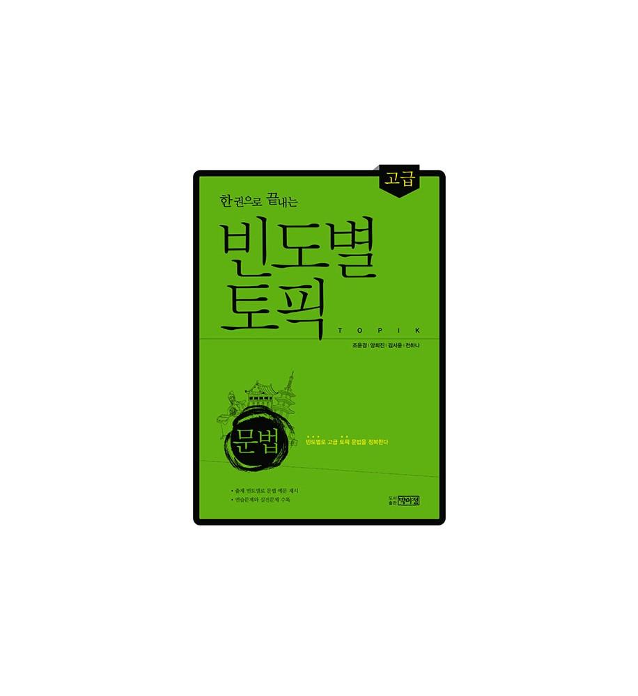 book-빈도별-토픽-고급-문법