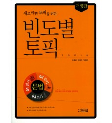 9788962926521_빈도별_토픽_중급 문법_korean-topik-book-Dosoguanboostore