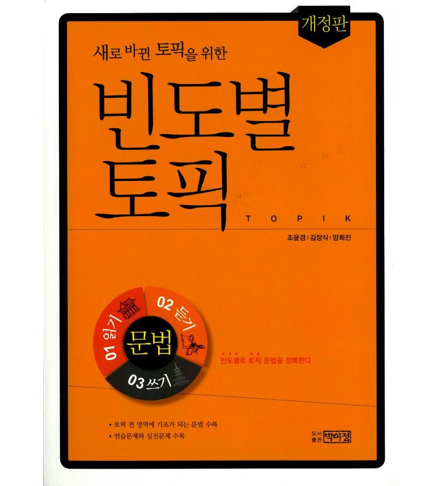 9788962926521_빈도별_토픽_중급 문법_korean-topik-book