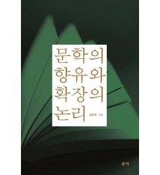 문학_의_향유_와_확장_의_논리_김종회_korea-book-purchase-online-Dosoguanbookstore