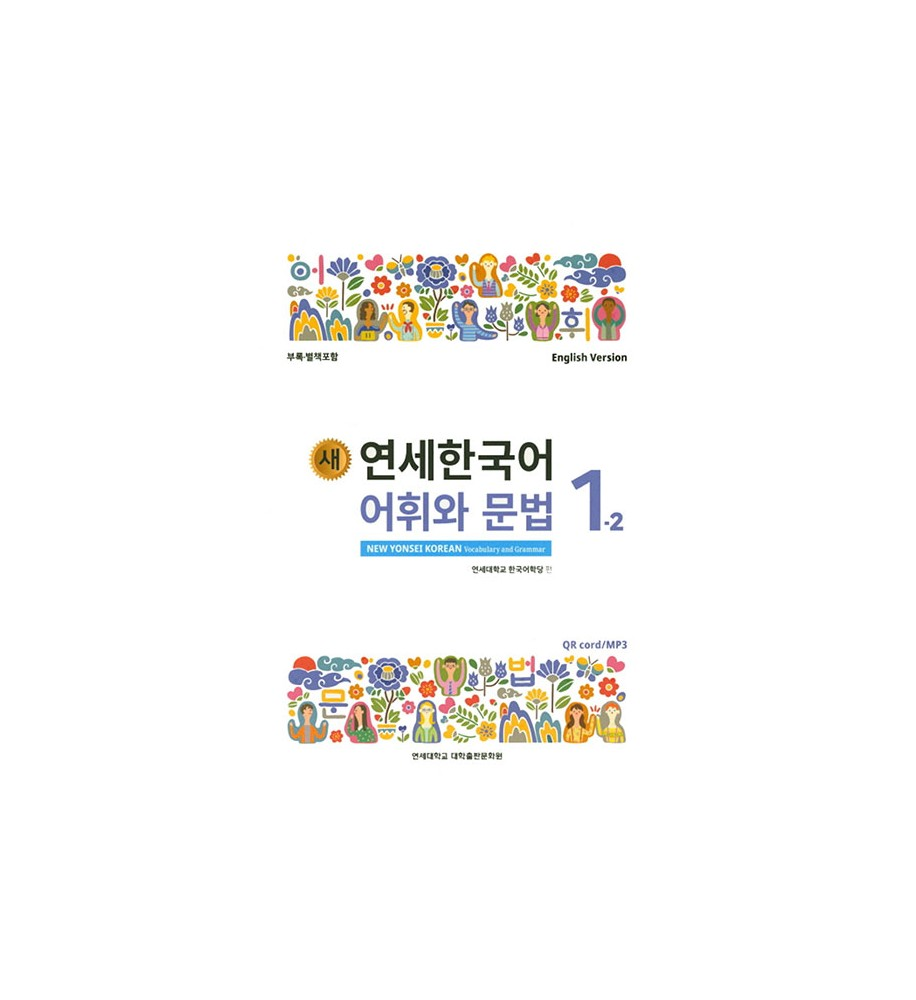 New_Yonsei_Korean_Vocabulary_and_Grammar_1-2-book