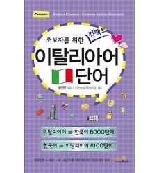 italiano-coreano dizionario-compatto-coreano-italiano