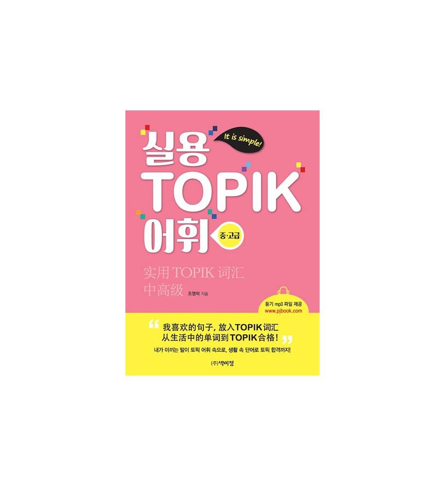 book-for-topik-실용_TOPIK_어휘_중_고급