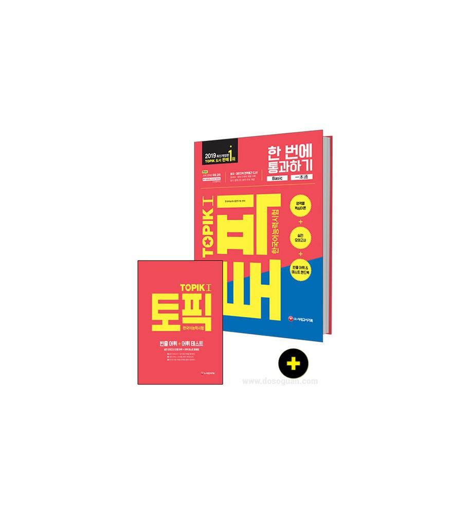 korean-topik-2019_한국어능력시험_TOPIK_1_한_번에_통과하기__Dosoguanbookstore