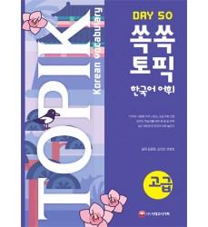 9791125440079-TOPIK-Ⅱ-book-korean-vocabulary-쏙쏙-TOPIK-한국어-어휘-고급