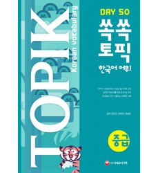 topik-II-intermediate-korean-vocabulary-textbook-test-of-profiency-in-korean-Dosoguan-bookstore