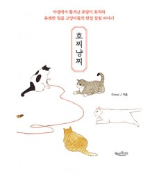9791189969196-Grace-J-korean-book-호찌냥찌