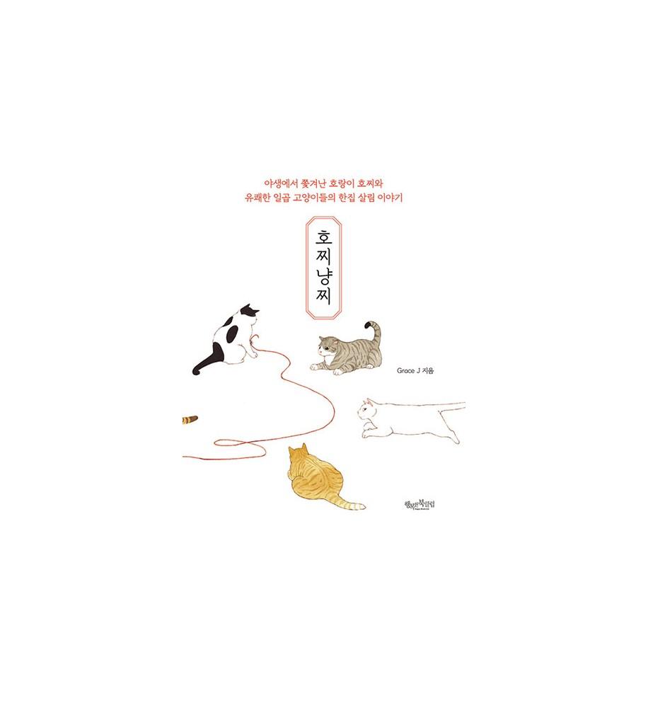9791189969196-Grace-J-korean-호찌냥찌