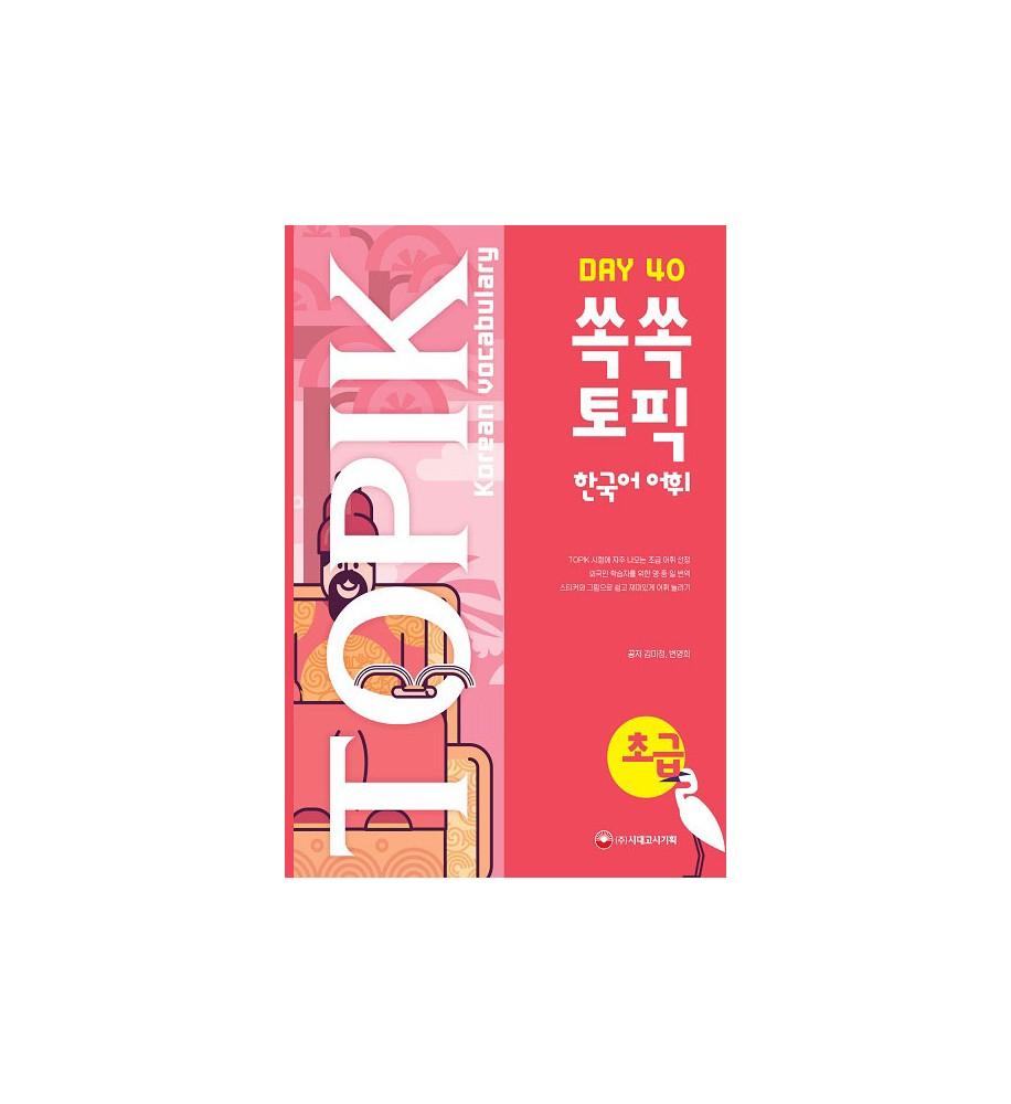 preparation-book-korean-vocabulary-9791125436959-TOPIK-I