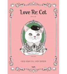 9791188053520-korean-coloring-book-for-adult-cat-style-illustrations-purchase