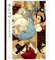 물들이다-흑요석의-한복-동화-컬러링북-korean-colouring-book-Dosoguan