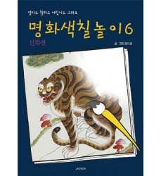 minhwa-korean-paintings-colouring-book-명화_색칠_놀이_6