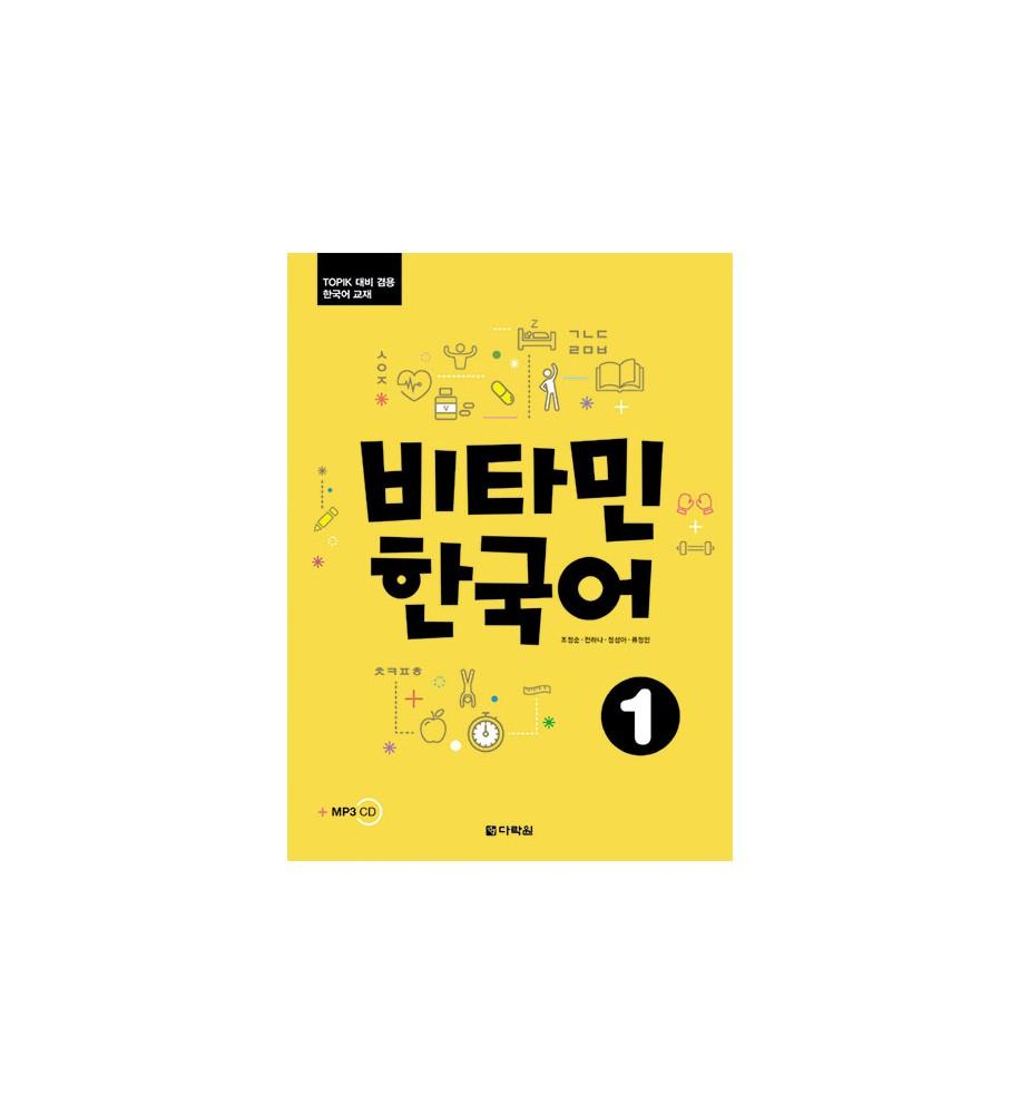 비타민-한국어-1-Vitamin-Korean-19788927731863