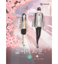 걸어서30분-korean-webtoon-in-book-format