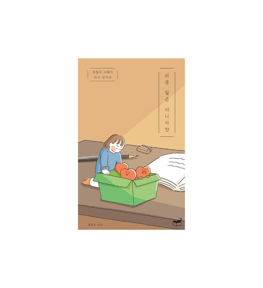 쉬운_일은_아니지만_korean-book-Dosoguanbookstore