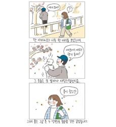 쉬운-일은-아니지만-괜찮은-사람이-되고-싶어요buy-books-in-korean-Dosoguan