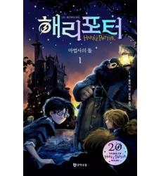 해리_포터_와_마법사의_돌_1-of-2-korean-book