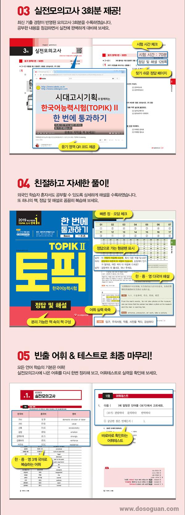 Korean-Exam-Topik-2019-korean-books-Dosoguan-bookstore-purchase-online