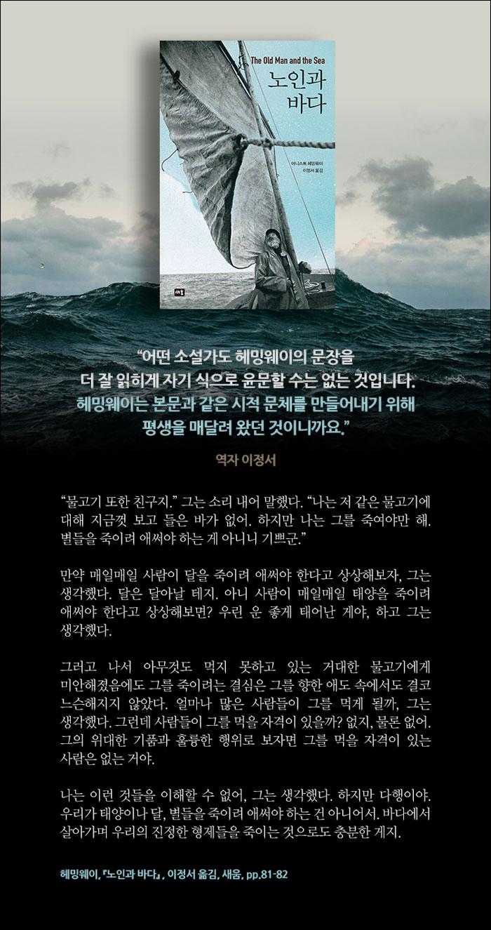 Korean-book-novels-The-Old-Man-and-the-Sea-Hemingway