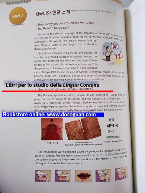 dove-comprare-libri-studio-di-coreano-lingua-coreana-