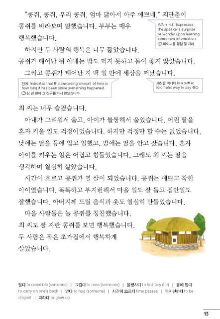 The-Story-of-Kongjwi-and-Patjwi-korean-graded-reading-for-a2-level-for-beginner-student-dosoguan