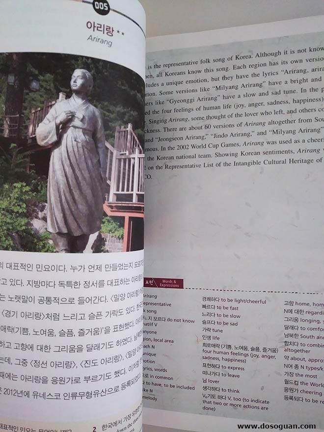 arirang-canzone-coreana-Libro-Corea-del-Sud-Acquisto-online-Libri-Coreani-in-Italia-Dosoguan