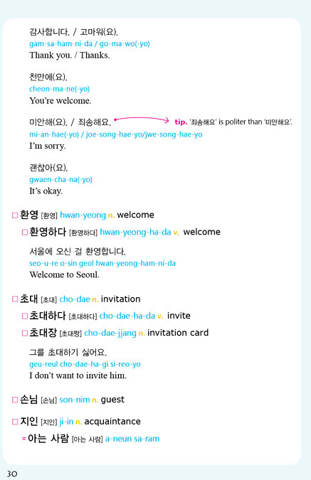 basic-korean-sentences-the-frist-examples-given-textbook-dictionary-Dosoguanbookstore
