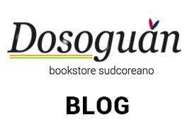dosoguan-blog