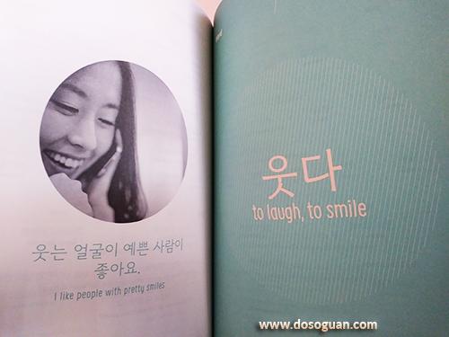 coniugazione-verbi-coreano-lingua-coreana-livelli-formali-modificatori-dosoguan